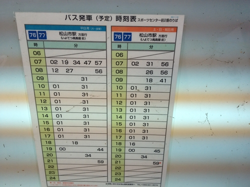 iyotetsu005.JPG