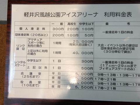karuizawa16.JPG