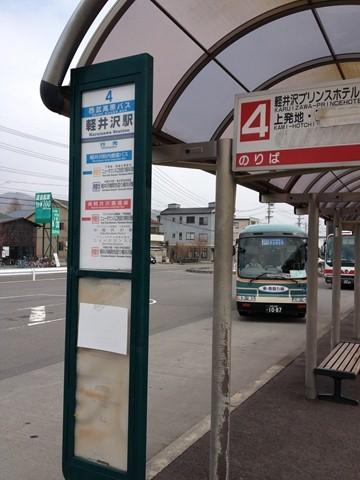 karuizawa05.JPG