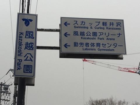 karuizawa07.JPG