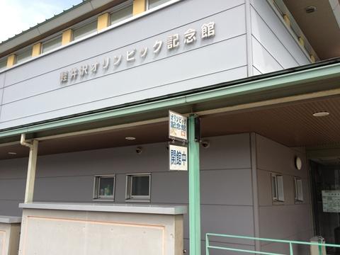 karuizawa10.JPG